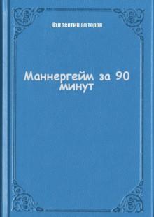 Обложка книги  - Маннергейм за 90 минут