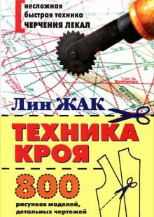Обложка книги  - Техника кроя. 800 рисунков моделей, детальных чертежей и наглядных схем