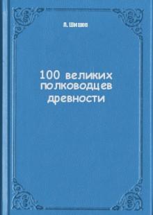 Обложка книги  - 100 великих полководцев древности