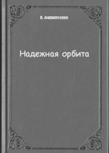 Обложка книги  - Надежная орбита