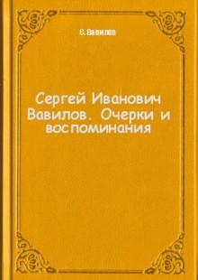 Обложка книги  - Сергей Иванович Вавилов. Очерки и воспоминания
