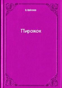 Обложка книги  - Пирожок