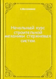 Обложка книги  - Начальный курс строительной механики стержневых систем