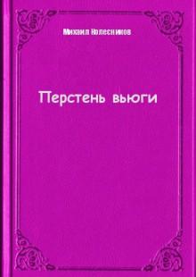 Обложка книги  - Перстень вьюги