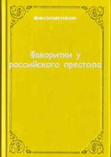 Обложка книги  - Фаворитки у российского престола
