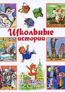 Обложка книги  - Школьные истории
