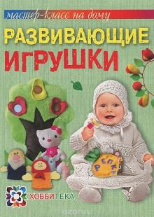 Обложка книги  - Развивающие игрушки