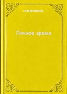 Обложка книги  - Личное время