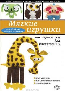 Обложка книги  - Мягкие игрушки своими руками. Мастер-классы для начинающих