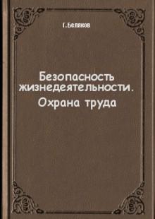 Обложка книги  - Безопасность жизнедеятельности. Охрана труда