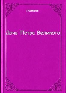 Обложка книги  - Дочь Петра Великого
