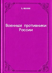 Обложка книги  - Военные противники России