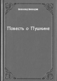 Обложка книги  - Повесть о Пушкине