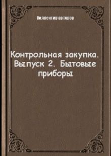 Обложка книги  - Контрольная закупка. Выпуск 2. Бытовые приборы