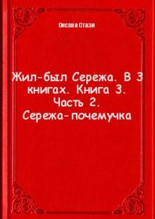 Обложка книги  - Жил-был Сережа. В 3 книгах. Книга 3. Часть 2. Сережа-почемучка