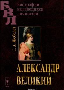 Обложка книги  - Александр Великий