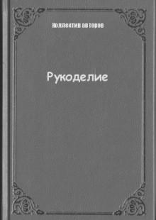Обложка книги  - Рукоделие