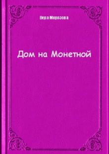 Обложка книги  - Дом на Монетной