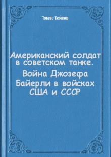 Обложка книги  - Американский солдат в советском танке. Война Джозефа Байерли в войсках США и СССР