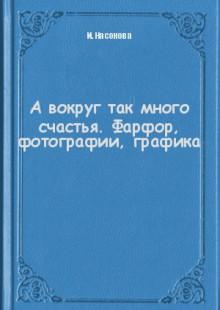 Обложка книги  - А вокруг так много счастья. Фарфор, фотографии, графика