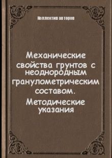 Обложка книги  - Механические свойства грунтов с неоднородным гранулометрическим составом. Методические указания