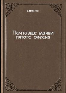 Обложка книги  - Почтовые маяки пятого океана