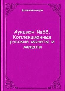 Обложка книги  - Аукцион №68. Коллекционные русские монеты и медали
