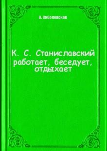 Обложка книги  - К. С. Станиславский работает, беседует, отдыхает