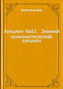 Обложка книги  - Аукцион №61. Зимний нумизматический аукцион