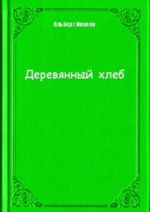 Обложка книги  - Деревянный хлеб