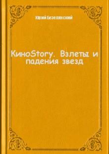 Обложка книги  - КиноStory. Взлеты и падения звезд