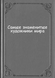 Обложка книги  - Самые знаменитые художники мира