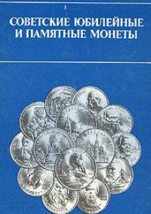 Обложка книги  - Советские юбилейные и памятные монеты