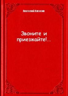Обложка книги  - Звоните и приезжайте!..