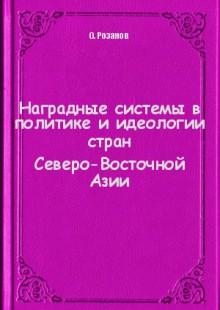 Обложка книги  - Наградные системы в политике и идеологии стран Северо-Восточной Азии