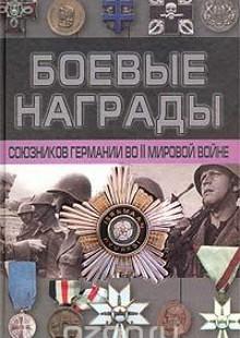 Обложка книги  - Боевые награды союзников Германии во II мировой войне