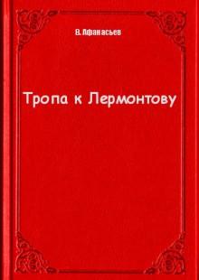 Обложка книги  - Тропа к Лермонтову