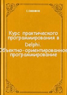 Обложка книги  - Курс практического программирования в Delphi. Объектно-ориентированное программирование