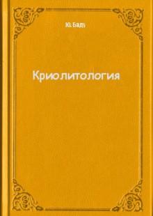 Обложка книги  - Криолитология