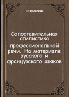 Обложка книги  - Сопоставительная стилистика профессиональной речи. На материале русского и французского языков