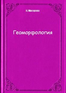 Обложка книги  - Геоморфология