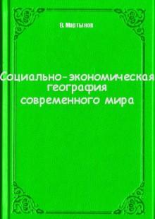 Обложка книги  - Социально-экономическая география современного мира