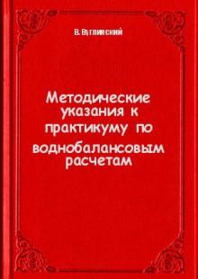 Обложка книги  - Методические указания к практикуму по воднобалансовым расчетам