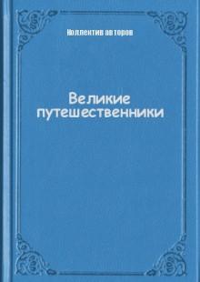 Обложка книги  - Великие путешественники
