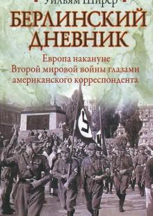 Обложка книги  - Берлинский дневник