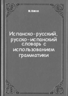 Обложка книги  - Испанско-русский, русско-испанский словарь с использованием грамматики