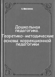 Обложка книги  - Дошкольная педагогика. Теоретико-методические основы коррекционной педагогики