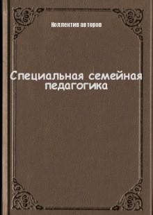 Обложка книги  - Специальная семейная педагогика