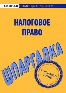 Обложка книги  - Налоговое право. Шпаргалка