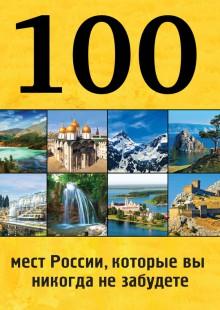 Обложка книги  - 100 мест России, которые вы никогда не забудете